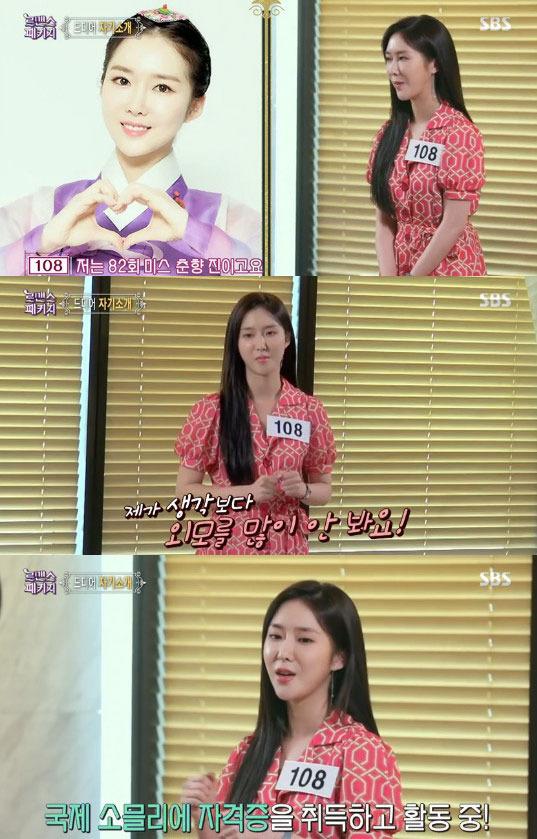 """'로맨스패키지' 108호 """"이름은 조승희, 前 다이아 멤버""""…현재 직업은?"""