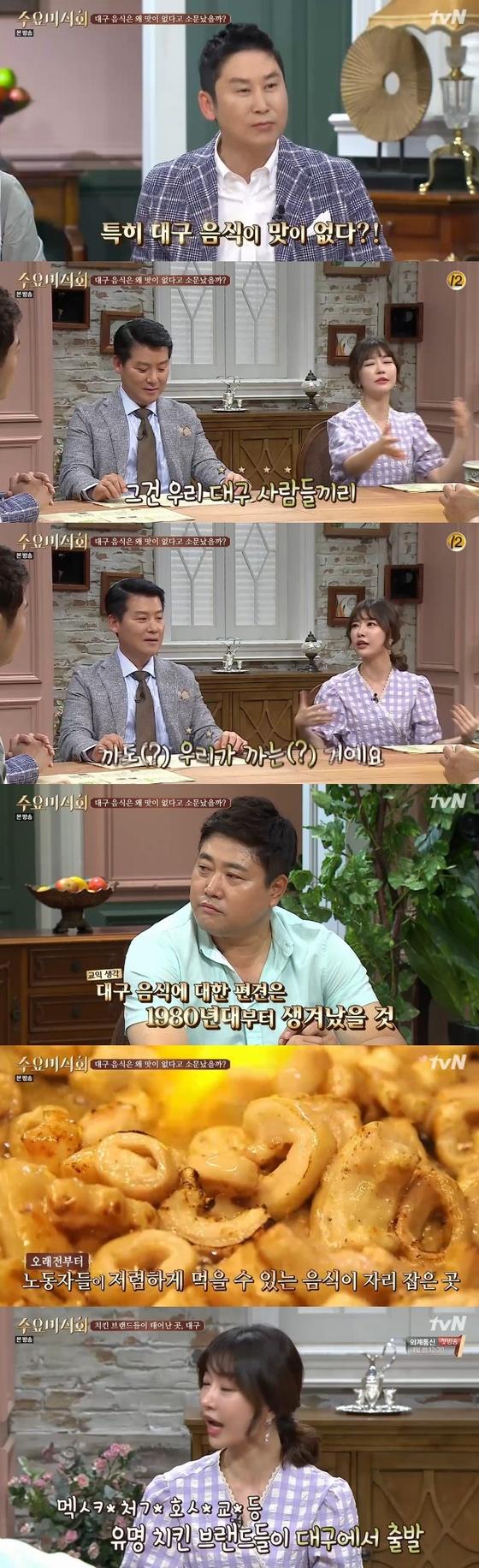 """'수요미식회' 레이디제인 """"'대구 음식 맛 없다' 우리끼리 하는 말"""" 버럭"""