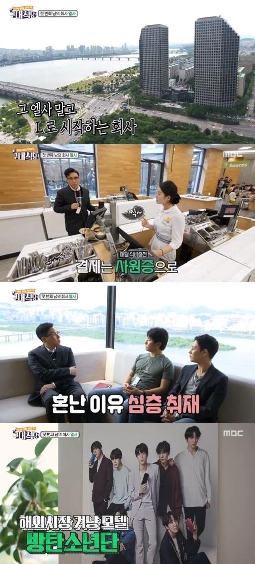 [N시청률] '구내식당' 여의도 LG 쌍둥이 빌딩 탐방…첫방 2.4%로 출발