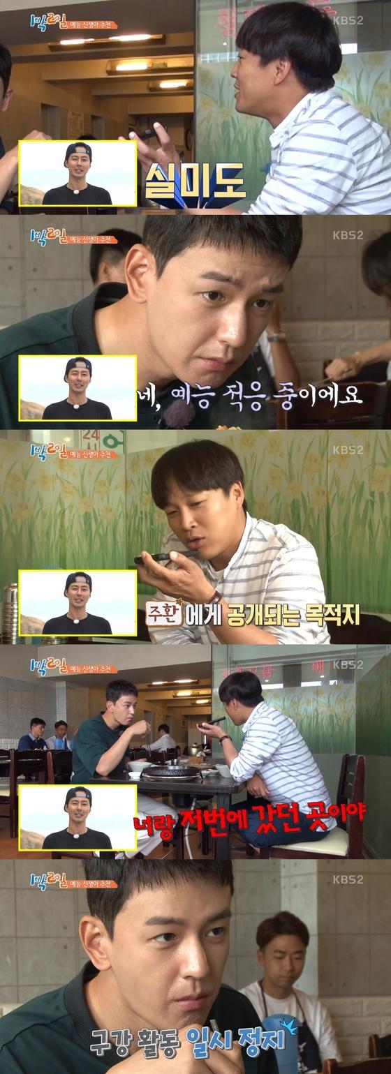 """'1박2일' 임주환, 차태현과 실미도行…조인성 """"아이고"""""""