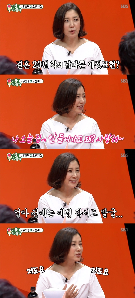 """'미우새' 유호정 """"이재룡, 애정표현 자주 하지만 사랑꾼은 아냐"""""""