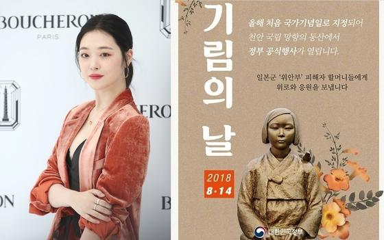 [N이슈] 설리, 위안부 피해자 기림의 날 홍보…韓日 네티즌 설전