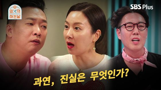 """'외식하는 날' 김지혜 """"김영철과 결혼하기로 약속했었다"""""""