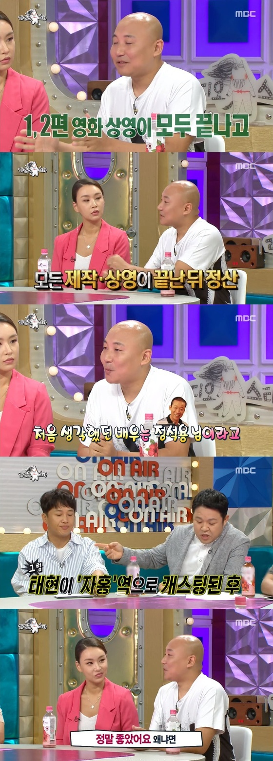 """'라디오스타' 주호민 """"'신과함께' 정산, 모든 제작·상영 마무리 후"""""""