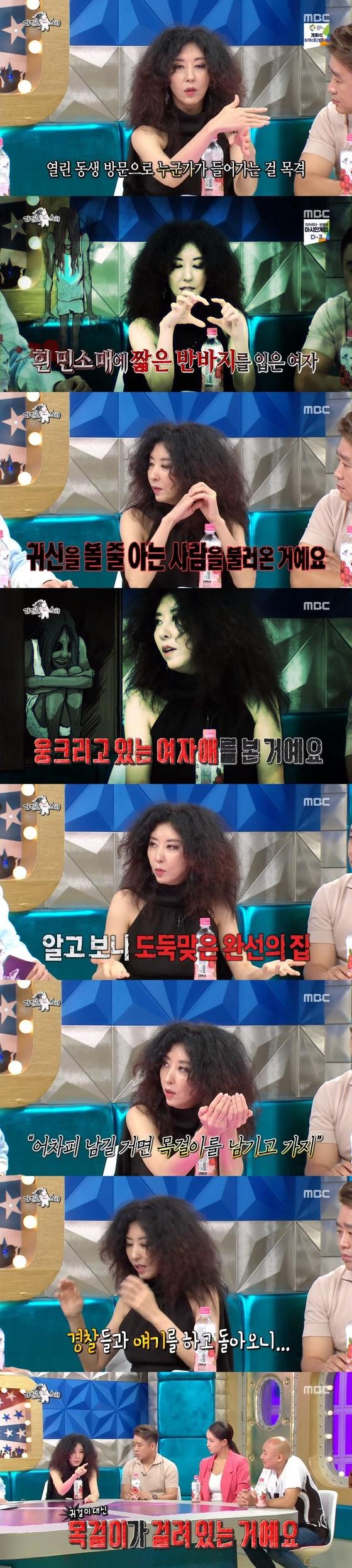 '라디오스타' 김완선, 진짜 등골 오싹했던 귀신·도둑 일화…'소름 돋아'(종합)