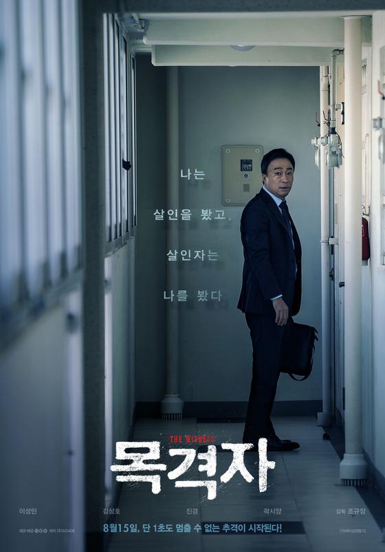 [Nbox] '목격자'의 역습…'공작'·'신과함께2' 제치고 1위