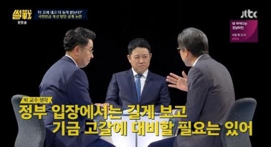 """'썰전' 이철희 컴백 """"정부, 국민연금 언론 보도 파장 대처 미흡했다"""""""