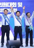 손잡은 송영길-김진표-이해찬 당대표 후보