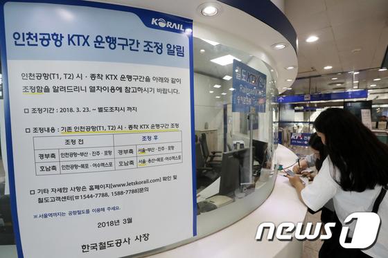 2014년 개통한 '인천공항 KTX' 폐지