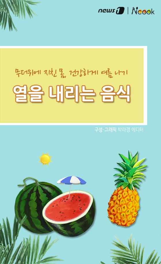 [카드뉴스][건강N쿡]폭염에 지친 몸…체온 낮추는 음식