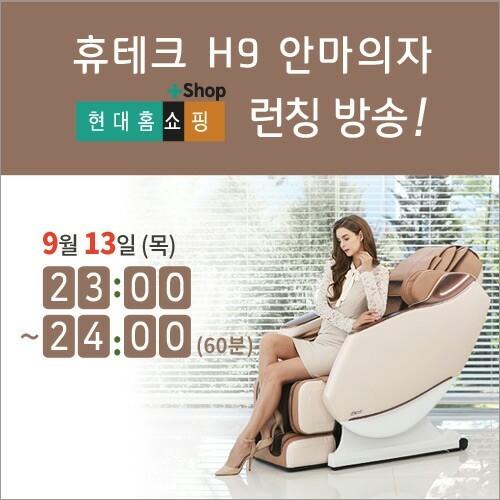 휴테크, 현대홈쇼핑 TV플러스샵에서 신제품 H9 특별 방송