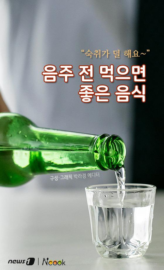 [카드뉴스][건강N쿡]'숙취 예방' 음주 전 먹으면 좋은 음식