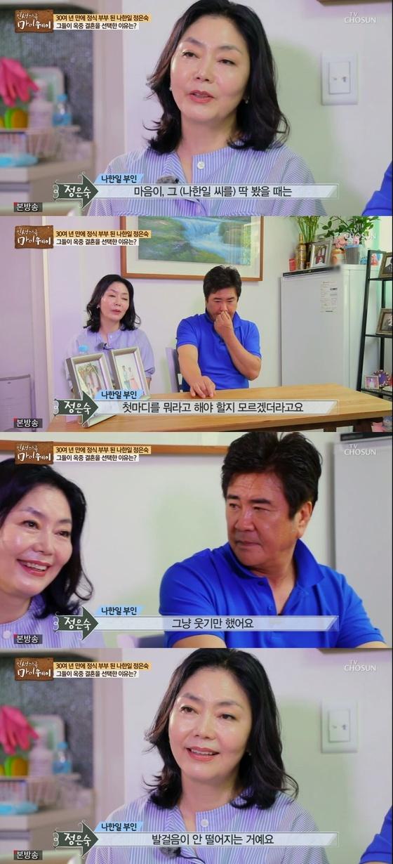 """'인생다큐 마이웨이' 정은숙 """"다시 만난 나한일, 면회 후 발길 안 떨어져"""""""