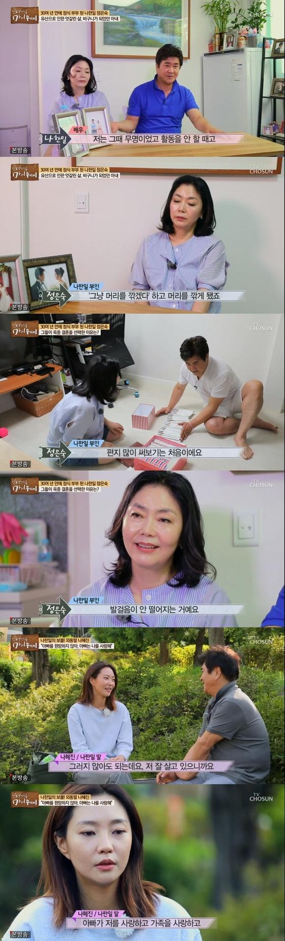 [RE:TV]'마이웨이' 나한일, 직접 밝힌 10년 공백…수감생활 그리고 재혼