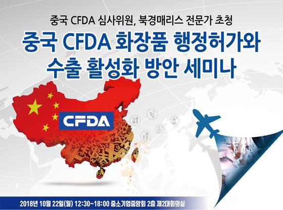 중국 CFDA 화장품 행정허가 확실한 해결 방안은?