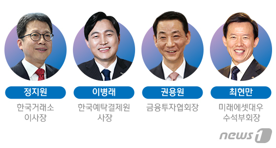 자본시장 리더 4인의 추석 연휴 추천도서 4선
