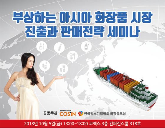 아시아 화장품 시장 진출 전략 공유한다