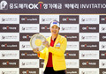 김아림, 박세리 인비테이셔널 최종 우승