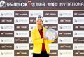 우승 트로피 든 김아림