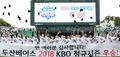 두산 베어스 '2018 프로야구 정규시즌 우승'...한국시리즈 직행