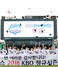 두산 베어스 '2018 KBO 정규시즌 우승 확정의 기쁨'
