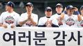 김태형 감독 '승리의 박수'