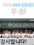 두산베어스 '이제는 한국시리즈로'