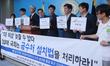 공수처 설치법 통과 촉구 기자회견