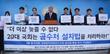 9월 정기국회 공수처 설치법 통과 촉구 기자회견