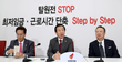 박용만 대한상의 회장 만난 김성태 한국당 원내대표