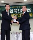 태영호 전 공사, 한변 주관 북한인권상 수상