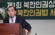 수상소감 전하는 태영호 전 영국 주재 북한공사