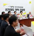정의당-정치개혁공동행동, '연동형 비례대표제 도입 촉구'