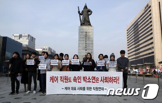 케어 안락사 논란 '박소연 대표 사퇴 촉구하는 직원들'