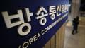 검찰, '통신사 봐주기 의혹' 방송통신위원회 압수수색