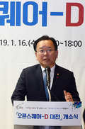 김부겸 장관, 오픈스퀘어-D 대전 개소식 참석