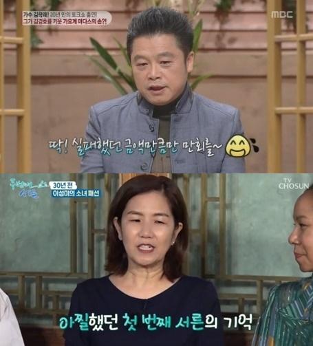 가수 김학래, 이성미 '미혼모 고백'에 관심↑..그는 누구?