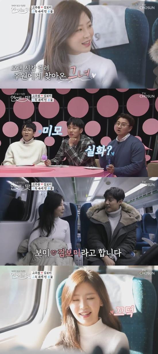 '연애의 맛' 김보미, 서현진+유라 닮은 미녀…고주원 소캐팅