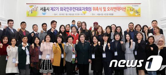 서울시 제2기 외국인 주민 대표자회의 위촉식
