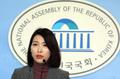 김정화 대변인