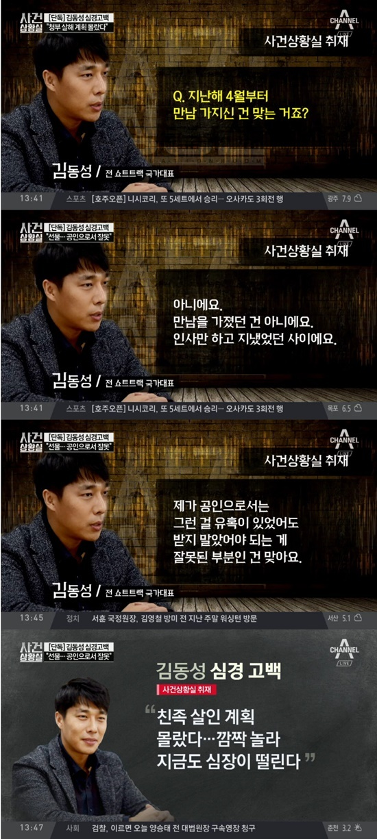 [N이슈] 김동성, 모친살해청부혐의 女교사 '내연남' 의혹 '부인'