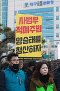 사법적폐청산 대구지역 기자회견