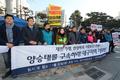'양승태 구속 촉구' 사법적폐청산 대구지역 기자회견