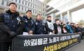 산업통상자원부 규탄 기자회견 갖는 故김용균씨 유족과 대책위