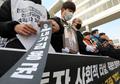 '故김용균 씨 사망사고는 사회적 타살, 외주화 중단하라'