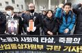 정부 규탄 기자회견 갖는 故김용균씨 유족