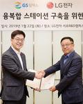 LG전자-GS칼텍스, '에너지-모빌리티 융복합 스테이션' 구축