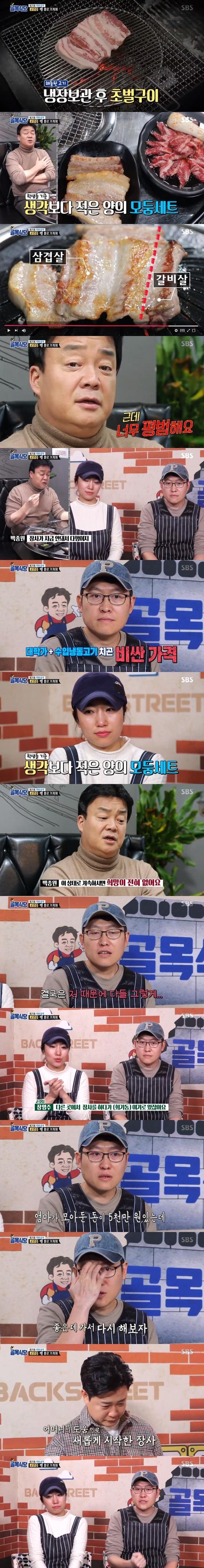 '골목식당' 첫 고깃집 출연에 백종원 혹평&김성주 눈물(종합)