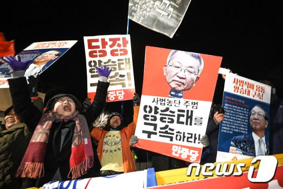 양승태 전 대법원장 구속...환호하는 민중당 관계자들