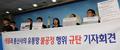 애플-통신사 불공정 관행 규탄 기자회견하는 추혜선 의원